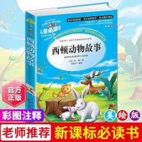 西顿野生动物故事集小学生版3-4-5-6年级学生必读的课外书8-10-12-13-15-16岁三至四五六年级下册下学期