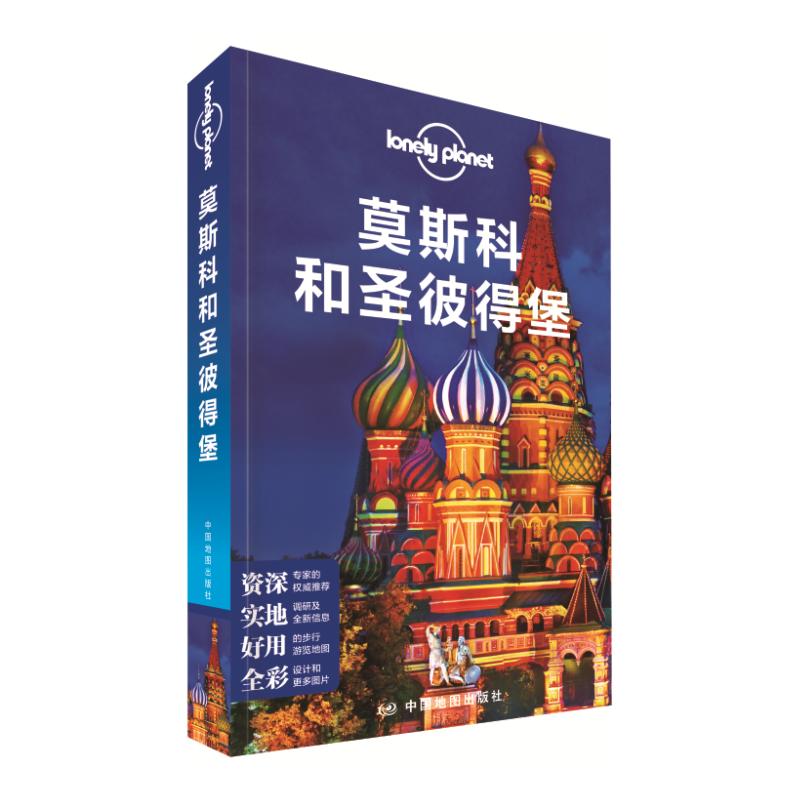 LP莫斯科-孤独星球Lonely Planet国际指南系列-莫斯科和圣彼得堡