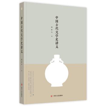 大师讲传统文化丛书:中国古代文学史讲义 回味经典,领略大师风采,尽在此书