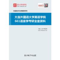 非纸质书!!2019年大连外国语大学英语学院661语言学考研全套资料
