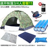 野外全自动双人帐篷户外3-4人家庭2人自驾游露营野营单人二室一厅
