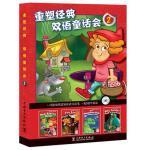 重塑经典 双语童话会(2)