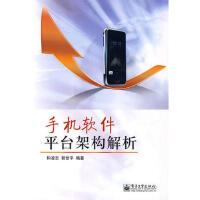 【旧书二手九成新】手机软件平台架构解析 和凌志,郭世平 9787121090653 电子工业出版社