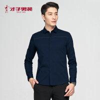 才子男装(TRIES) 长袖衬衫 男士2018年新款纯色修身舒适百搭商务衬衫