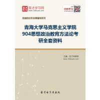 2020年青海大学马克思主义学院904思想政治教育方法论考研全套资料