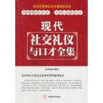 【二手旧书9成新】现代社交礼仪与口才全集 张思源著 中国致公出版社 9787514500097