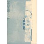 即兴诗人――安徒生精品集,[丹]安徒生(Andersen,H.C.),刘季星,中国文联出版社9787505948402