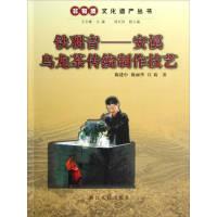 非物质文化遗产丛书-铁观音-安溪乌龙茶传统制作技艺【正版图书,达额立减】