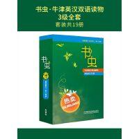 书虫・牛津英汉双语读物:3级全套(套装共19册)