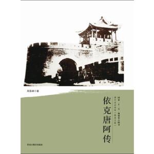 清代戍边将军――依克唐阿传