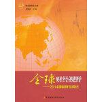 全球财经视野―2014国际财经周记