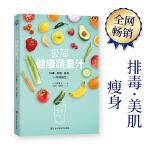 极简健康蔬果汁