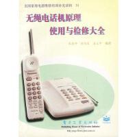 全国家用电器维修培训补充读物51-无绳电话要原理使用 朱建坤,胡伟生,姜立中著 9787505348