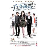 千金保姆(10碟装)DVD( 货号:7798400222950)