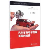 汽车车身电子控制系统的检修