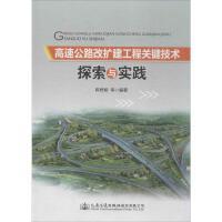 高速公路改扩建工程关键技术探索与实践 人民交通出版社