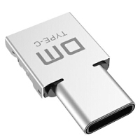 DM 金属手机U盘Type-c转接头 USB转Type-c C款 普通U盘瞬间转为Type-C手机U盘