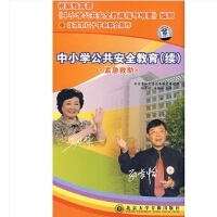 原装正版 中小学公共安全教育(续)(软件) 北京市红十字会联合制作