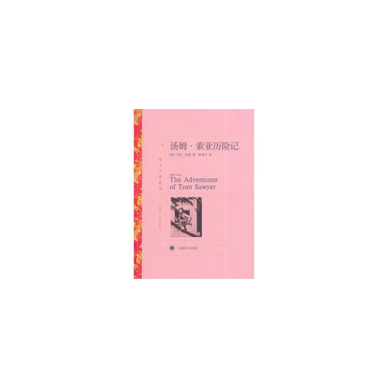 汤姆.索亚历险记(译文名著精选) 正版书籍 限时抢购 当当低价 团购更优惠 13521405301 (V同步)