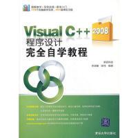 【新书店正版】VIP-Visual C++2008程序设计完全自学教程,荣钦科技李淑馨,陈伟著,清华大学出版社9787