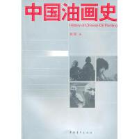 【新书店正版】中国油画史,刘淳,中国青年出版社9787500663973
