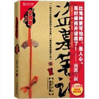 盗墓笔记5,南派三叔,中国友谊出版公司9787505725508