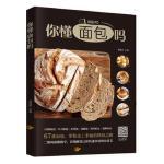 正版-W-你懂面包吗 谭海彬 9787541836268 陕西旅游出版社
