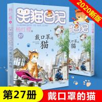 笑猫日记第27册单本 戴口罩的猫 杨红樱系列的书小学生四五六年级课外阅读书籍儿童校园小说幸运女 神的宠人属猫的人