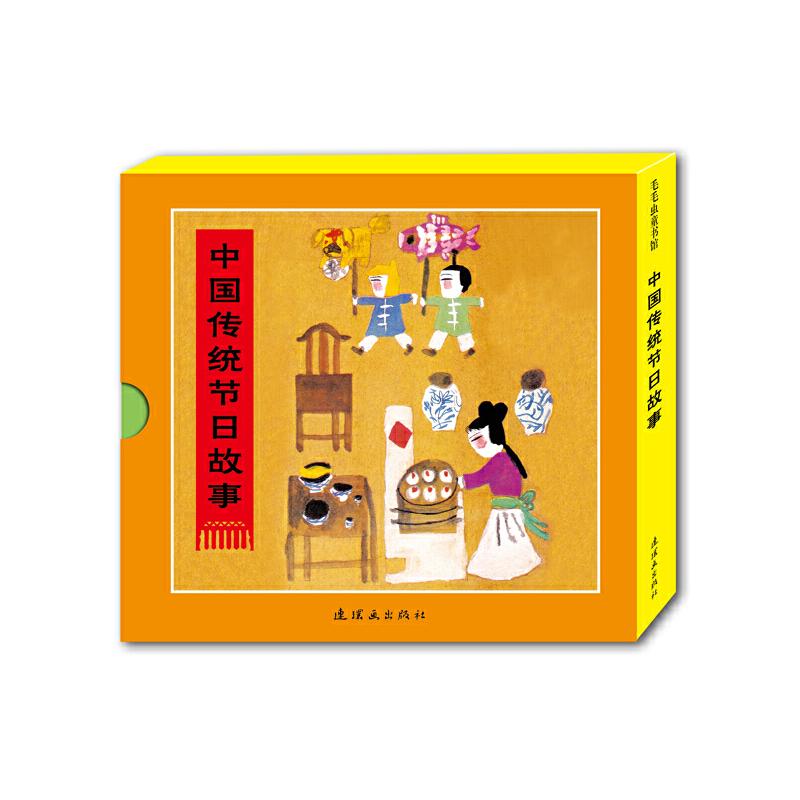中国传统节日故事全八册 全8册。读节日故事,了解博大中华文化;听节日习俗,培养幸福生活的节奏与习惯。毛毛虫童书馆出品。