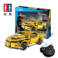 双鹰遥控积木车拼装黄蜂跑车模型益智DIY儿童玩具车