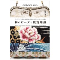 日文原版 和珠的观赏知识和のビ�`ズと�Q�p知�R 手工刺绣设计书籍