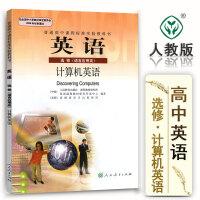 高中英语课本选修计算机英语学生用书 人教版教材教科书高二三选修 人民教育出版社