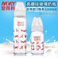宝宝奶瓶高硼硅玻璃标准口径新生儿台湾进口瓶身120/240mL 240mL 颜色随机