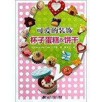 【旧书二手书九成新】可爱的装饰:杯子蛋糕&饼干'\';