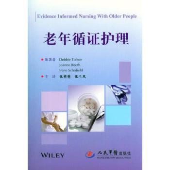 老年循证护理 正版 托尔森 等原著,张萌萌,张兰凤  9787509182871