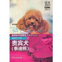 【二手旧书九成新】聪明伶俐 贵宾犬 泰迪熊 拍拍宠客 中国农业出版社 9787109158771
