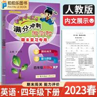 黄冈小状元满分冲刺微测验四年级下册英语人教PEP版