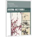 名家课堂:梅兰竹菊画法(一套专供美术初学者、老年书画爱好者的常备工具书)