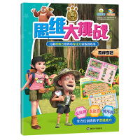 熊出没思维大挑战儿童观察力培养与专注力训练游戏书:森林奇遇