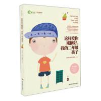 这样爱你刚刚好,我的二年级孩子(新父母教材) 湖南教育出版社 朱永新,孙云晓,刘秀英新华书店正版图书