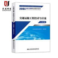 2019造价工程师职业资格考试用书:交通运输工程技术与计量(公路篇)