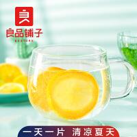 良品铺子-蜂蜜冻干柠檬片85gx1盒柠檬片泡茶袋装水果茶泡水