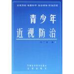 【新书店正版】青少年近视防治,徐广第,军事医科出版社9787801216335