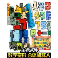数字变形金刚玩具合体机器人战队益智字母恐龙礼物车组合套装全套