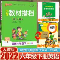 小学教材搭档六年级下册英语人教版PEP 2021新版