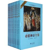 希腊神话全集(全8册) 权威典藏版