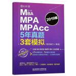 MBA MPA MPAcc联考5年真题3套模拟(综合能力+英语)