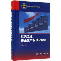 航天工业安全生产标准化指南 牛东农 主编