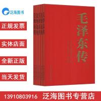 【带发票】毛传(全6卷) 中共中央文献研究室 9787507339475 中央文献出版社法律图书