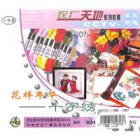 花样年华-十字绣(一片装)VCD( 货号:103505003020307)